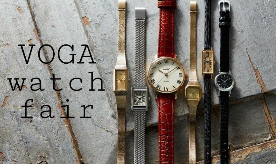 明日からVOGA時計フェア―開催!