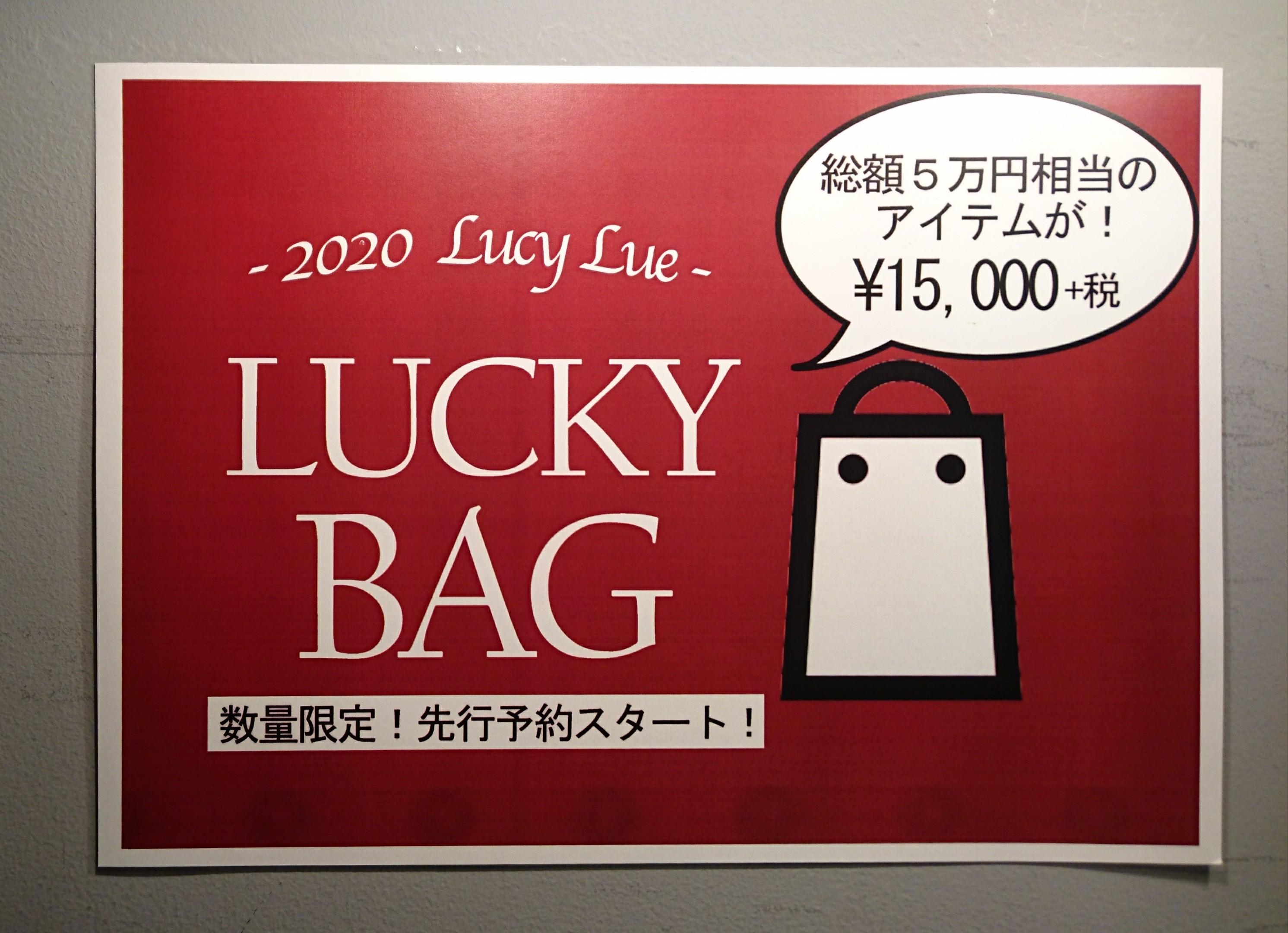 明日から2020年福袋予約受付開始♡