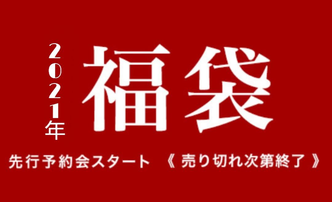 明日から2021年福袋予約受付開始♡