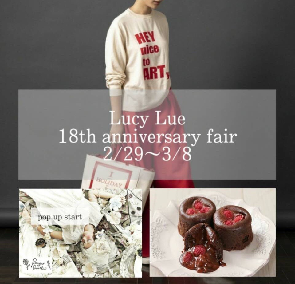 ♡18th anniversary fair開催♡