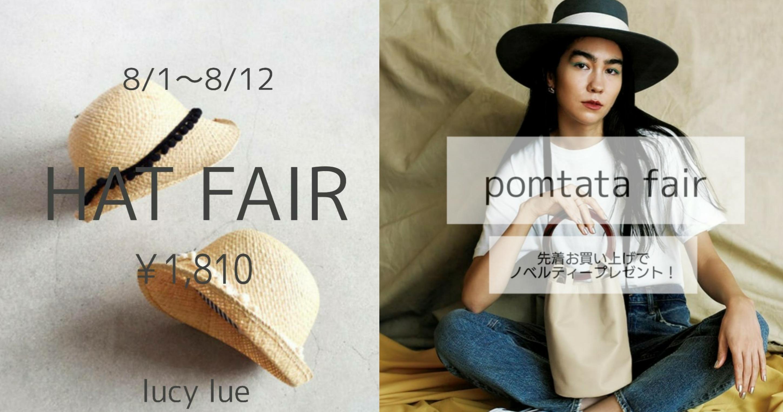 8月1日から12日までHAT FAIR&POMTATA FAIR開催❤︎